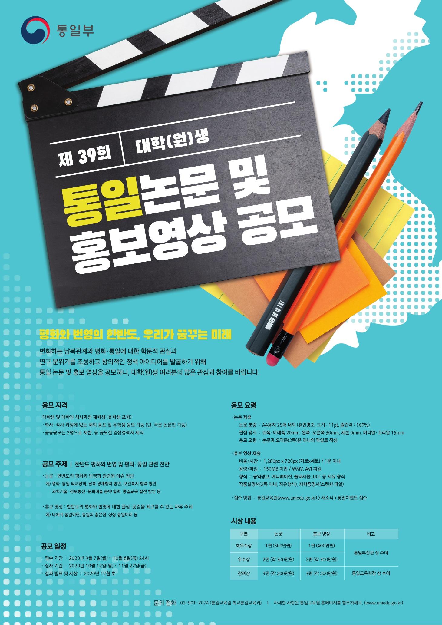 제39회 대학(원)생 통일논문 및 홍보영상 공모 포스터